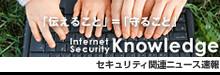 セキュリティ関連ニュース速報
