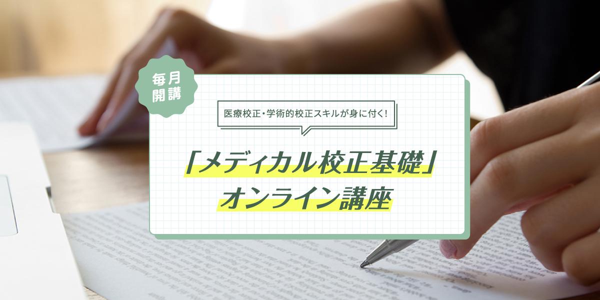 「メディカル構成基礎」オンライン講座